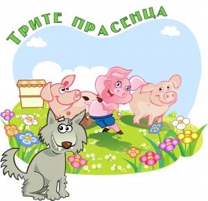 Илюстрация за Трите прасенца