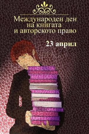 Плакат за Международен ден на книгата и авторското право