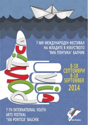 "Плакат за фестивал ""Виа Понтика"""