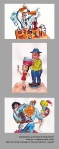 Карикатури
